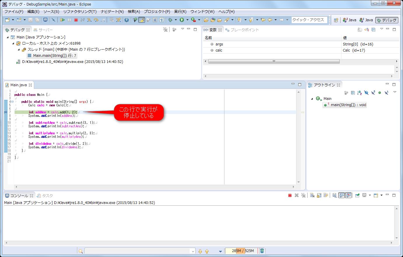 Eclipse Javaデバッグ実行