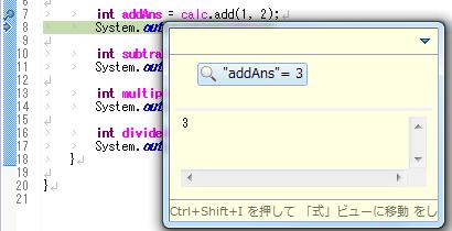 Eclipse,Java,デバッグ,インスペクション